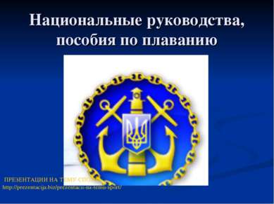 Национальные руководства, пособия по плаванию ПРЕЗЕНТАЦИИ НА ТЕМУ СПОРТ http:...