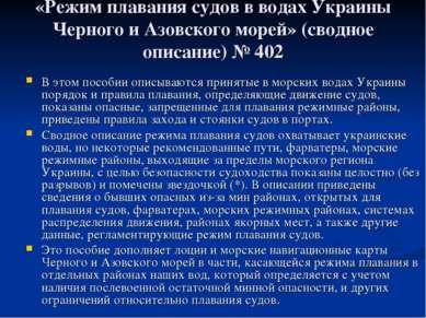 «Режим плавания судов в водах Украины Черного и Азовского морей» (сводное опи...