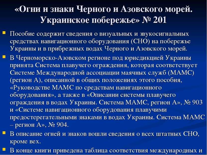 «Огни и знаки Черного и Азовского морей. Украинское побережье» № 201 Пособие ...