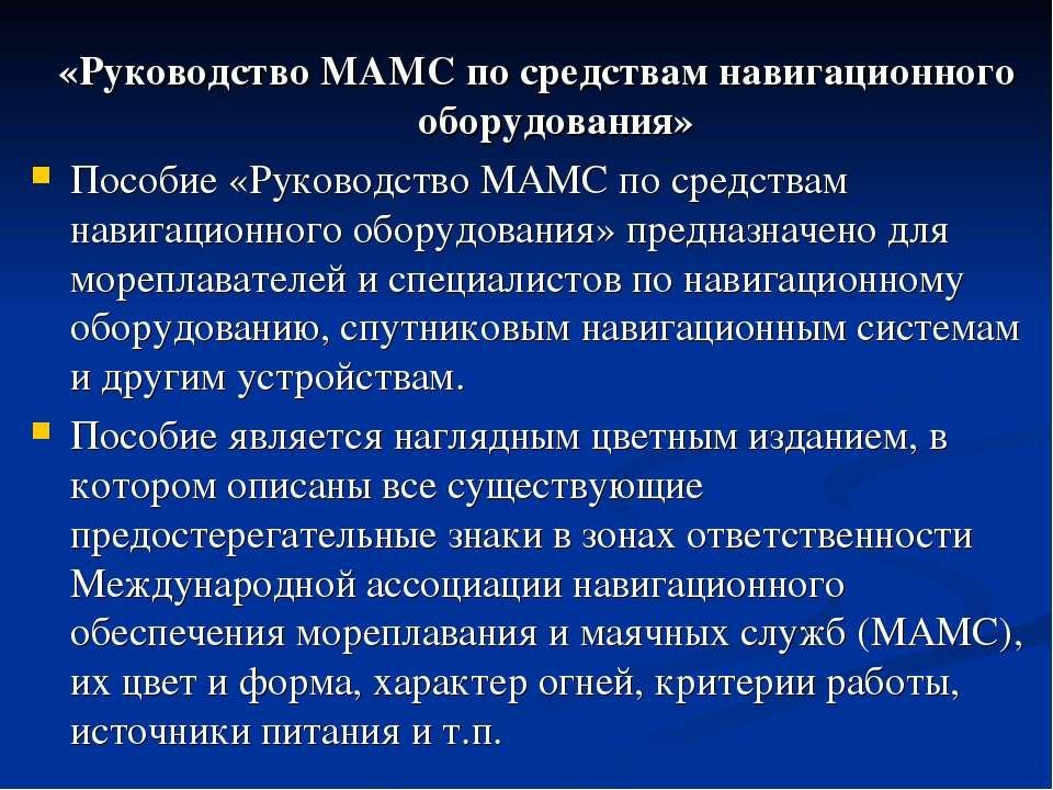 «Руководство МАМС по средствам навигационного оборудования» Пособие «Руководс...