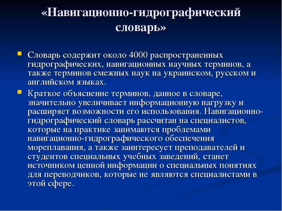 «Навигационно-гидрографический словарь» Словарь содержит около 4000 распростр...