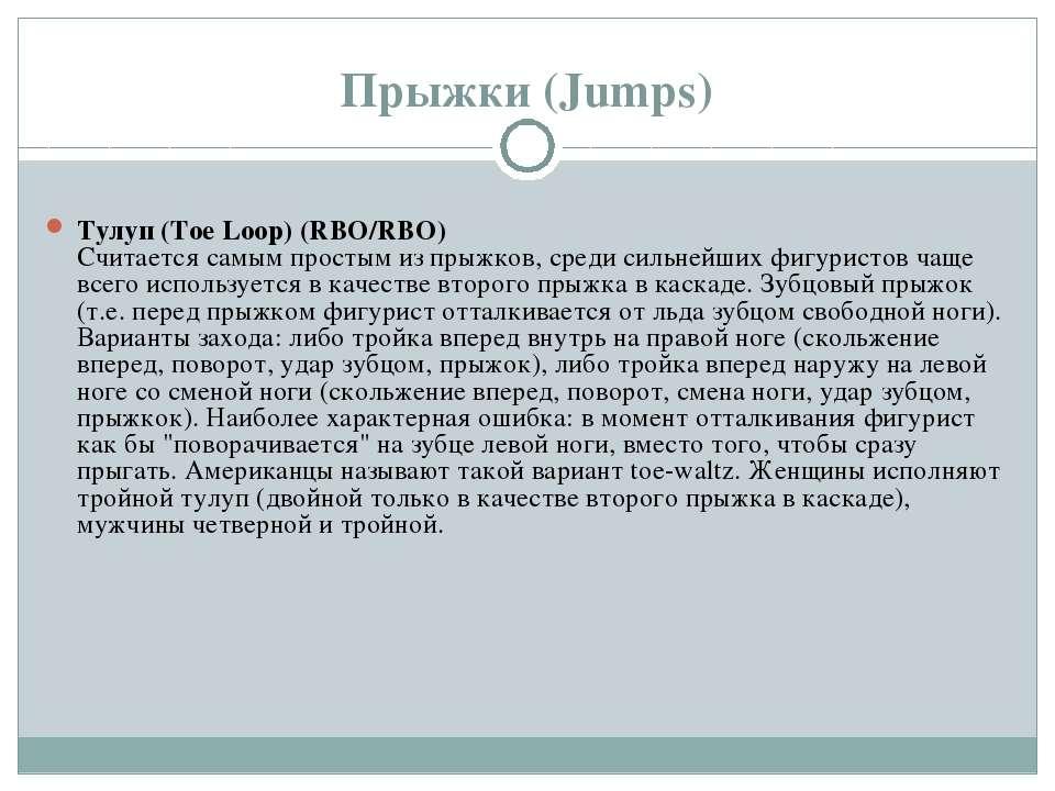 Прыжки (Jumps) Тулуп (Toe Loop) (RBO/RBO) Считается самым простым из прыжков,...