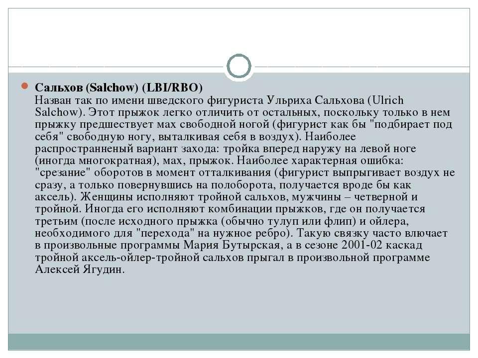 Сальхов (Salchow) (LBI/RBO) Назван так по имени шведского фигуриста Ульриха С...