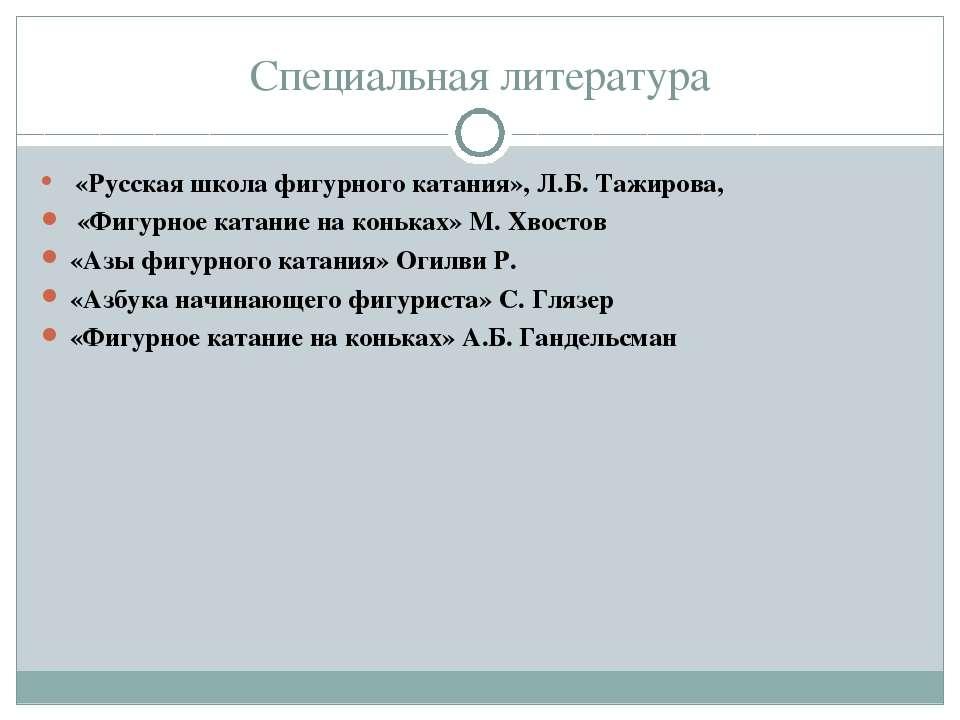 Специальная литература «Русская школа фигурного катания», Л.Б. Тажирова, «Фиг...