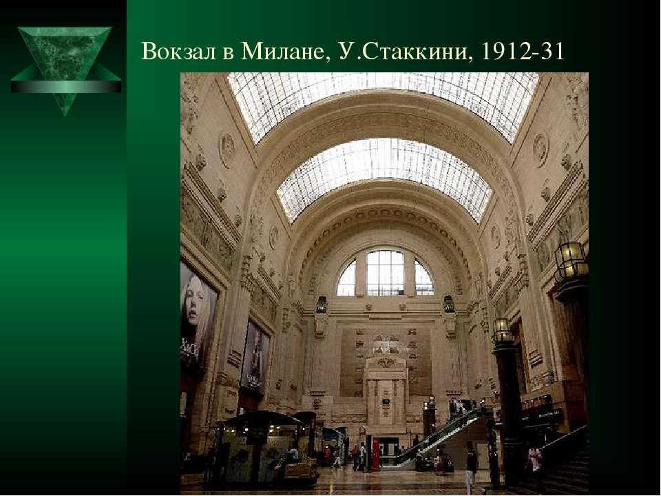 Вокзал в Милане, У.Стаккини, 1912-31