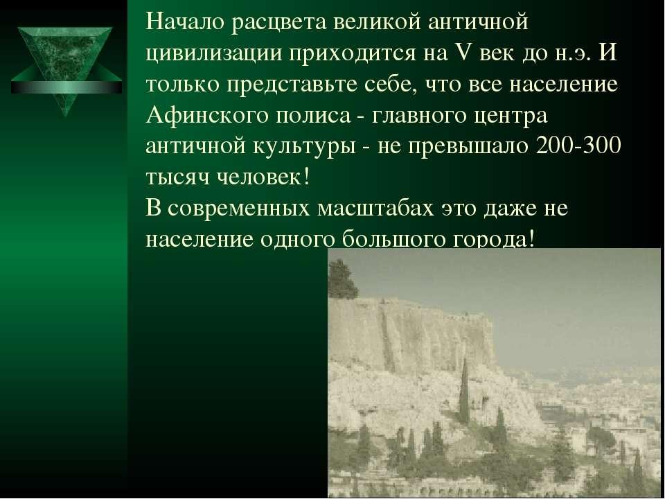 Начало расцвета великой античной цивилизации приходится на V век до н.э. И то...