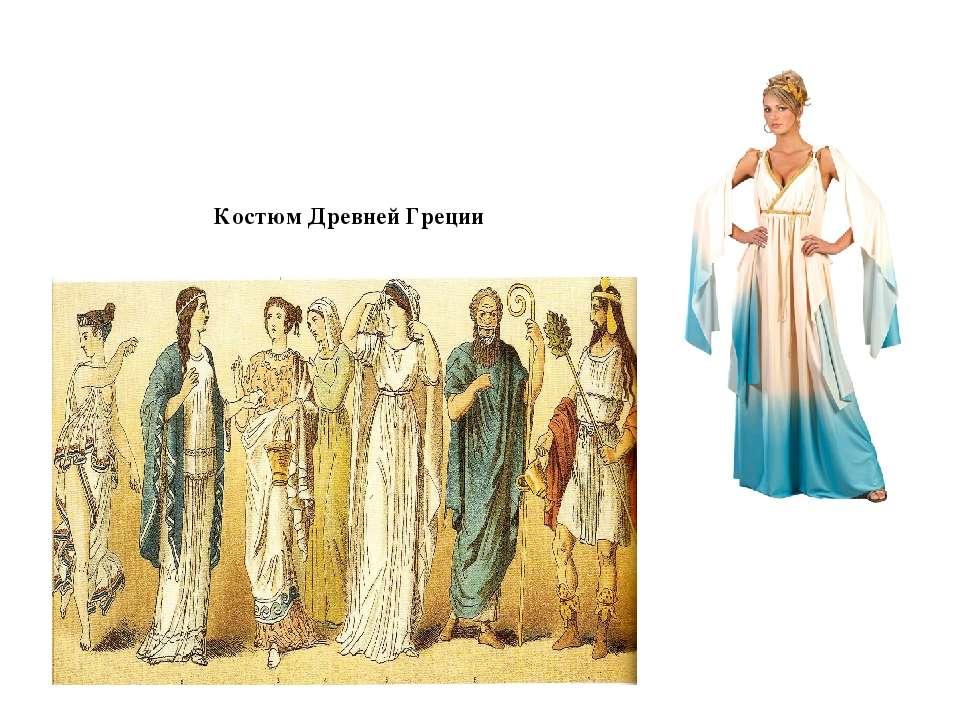 Костюмы Древней Греции