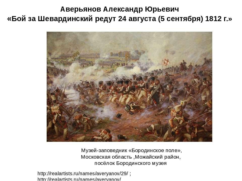 """Презентация """"Батальный жанр"""" - скачать бесплатно"""