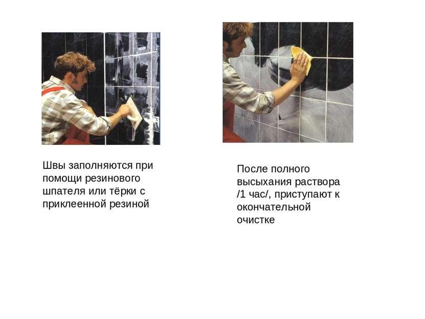 Швы заполняются при помощи резинового шпателя или тёрки с приклеенной резиной...