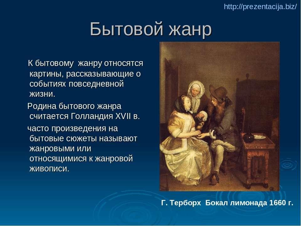 «Беседа О Композиции Как Смотреть Картину Презентация» — 2004