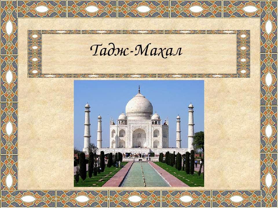 Презентация на тему тадж махал символ любви скачать cлайд 1 500