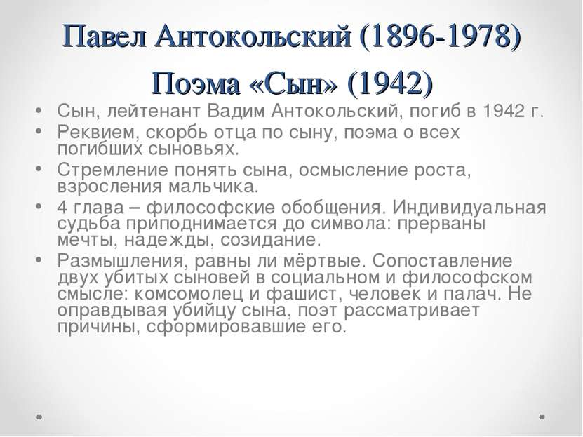 Одесские визиты - поэт павел антокольский - одесская фотогалерея