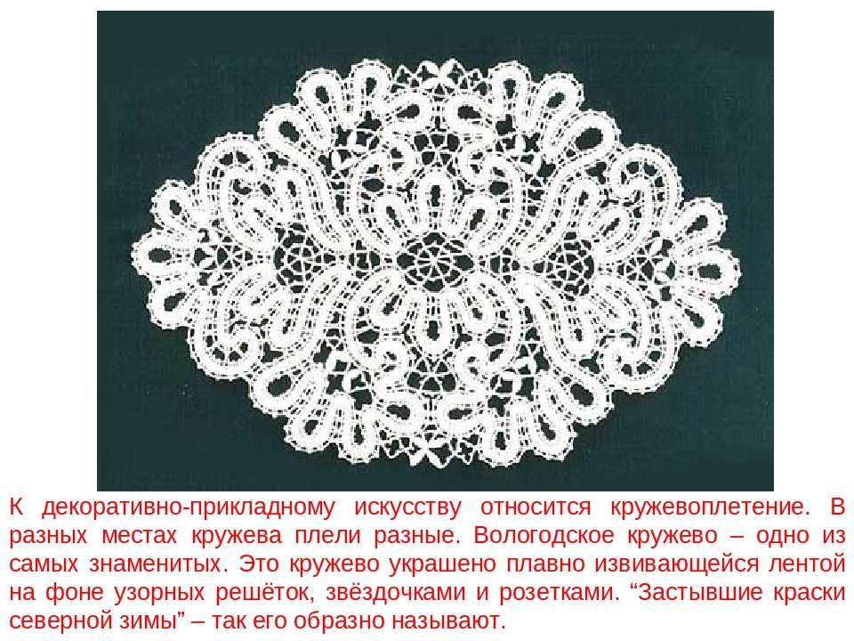 Плетем крючком кружева