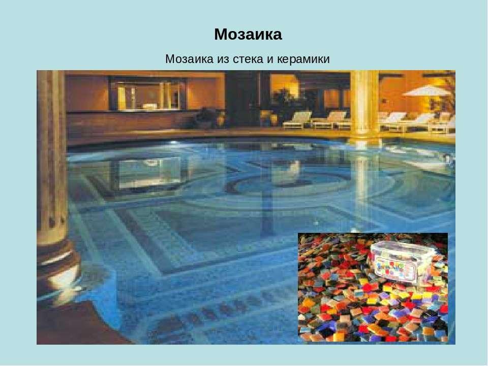 Мозаика Мозаика из стека и керамики