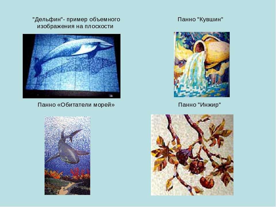 """""""Дельфин""""- пример объемного изображения на плоскости Панно """"Кувшин"""" Панно «Об..."""