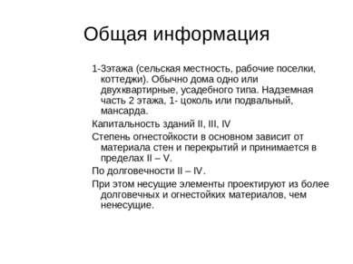 Общая информация 1-3этажа (сельская местность, рабочие поселки, коттеджи). Об...