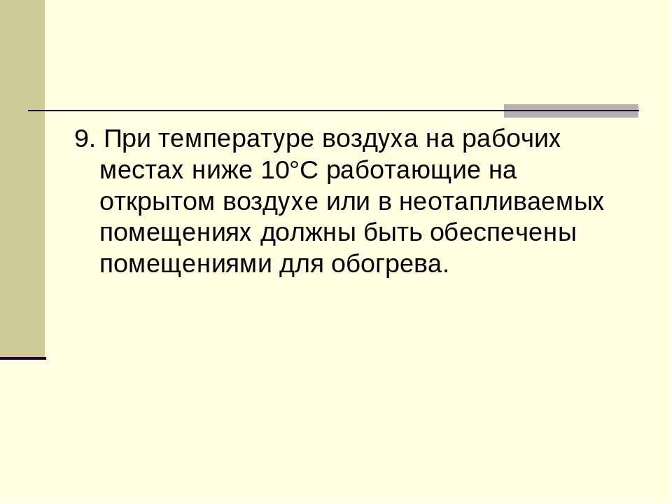 9. При температуре воздуха на рабочих местах ниже 10°С работающие на открытом...