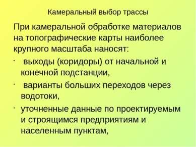 Камеральный выбор трассы При камеральной обработке материалов на топографичес...