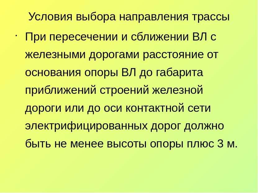 Условия выбора направления трассы При пересечении и сближении ВЛ с железными ...