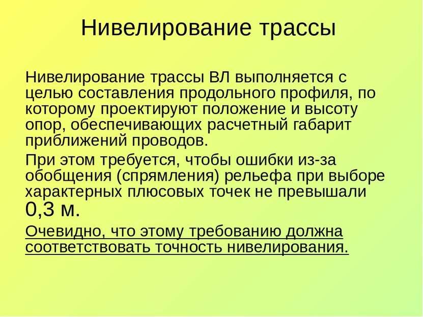 Нивелирование трассы Нивелирование трассы ВЛ выполняется с целью составления ...