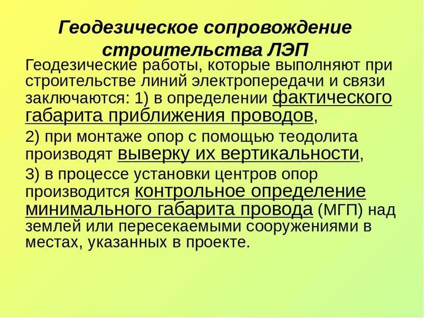 Геодезическое сопровождение строительства ЛЭП Геодезические работы, которые в...