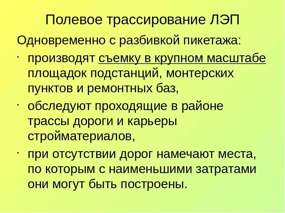 Полевое трассирование ЛЭП Одновременно с разбивкой пикетажа: производят съемк...
