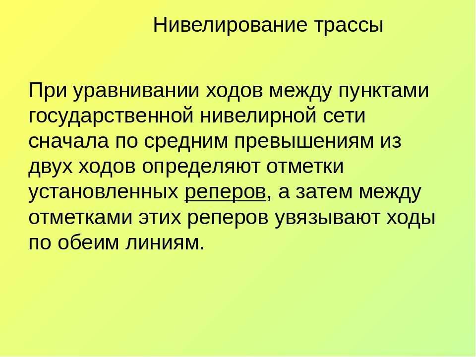 При уравнивании ходов между пунктами государственной нивелирной сети сначала ...