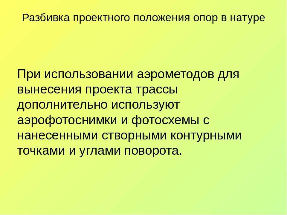 Разбивка проектного положения опор в натуре При использовании аэрометодов для...