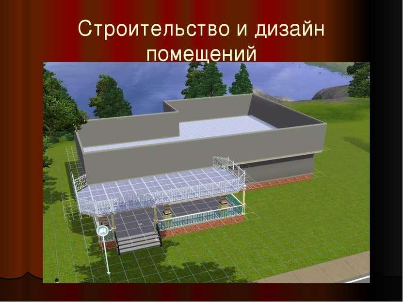 Строительство и дизайн помещений