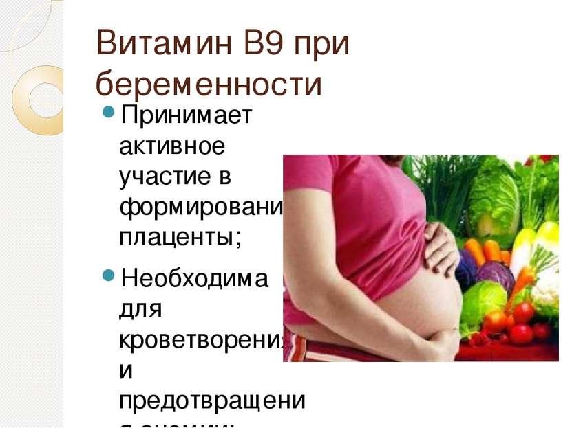Прием витаминов при беременности