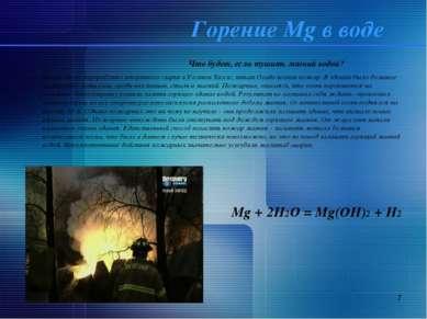 * Горение Mg в воде Что будет, если тушить магний водой? На заводе по перераб...