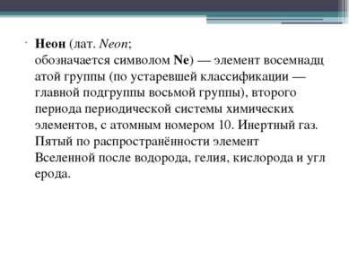 Неон(лат.Neon; обозначаетсясимволомNe)—элементвосемнадцатой группы (по...