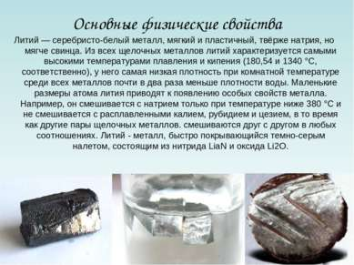 Основные физические свойства Литий— серебристо-белый металл, мягкий и пласти...