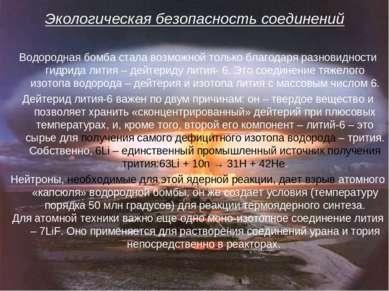 Экологическая безопасность соединений Водородная бомба стала возможной только...