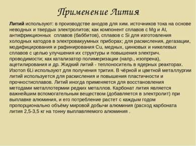 Применение Лития Литий используют: в производстве анодов для хим. источников ...