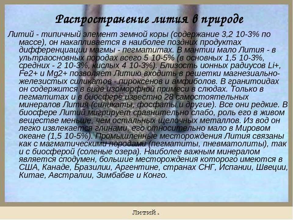 Распространение лития в природе Литий - типичный элемент земной коры (содержа...