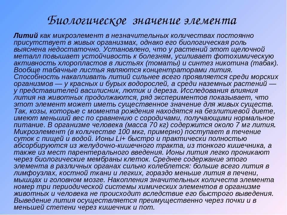 Биологическое значение элемента Литий как микроэлемент в незначительных колич...