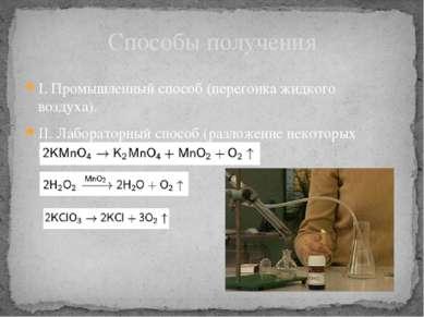 I. Промышленный способ (перегонка жидкого воздуха). II. Лабораторный способ (...