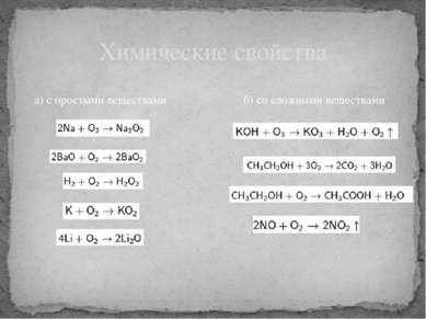 Химические свойства а) с простыми веществами б) со сложными веществами