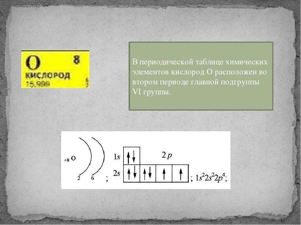 В периодической таблице химических элементов кислород О расположен во втором ...
