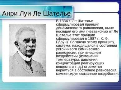 Анри Луи Ле Шателье В 1884 г. Ле Шателье сформулировал принцип динамического ...
