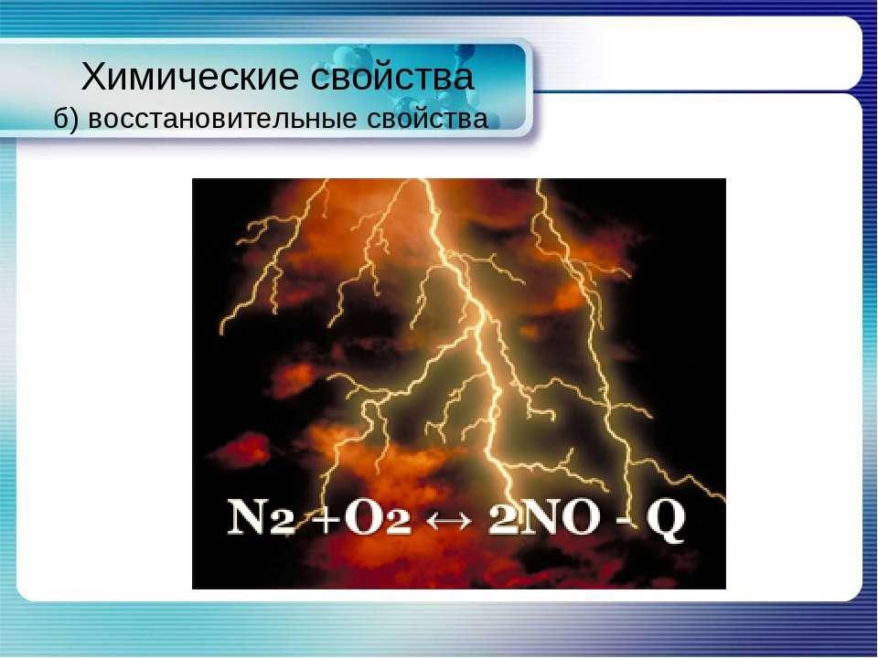 Химические свойства б) восстановительные свойства