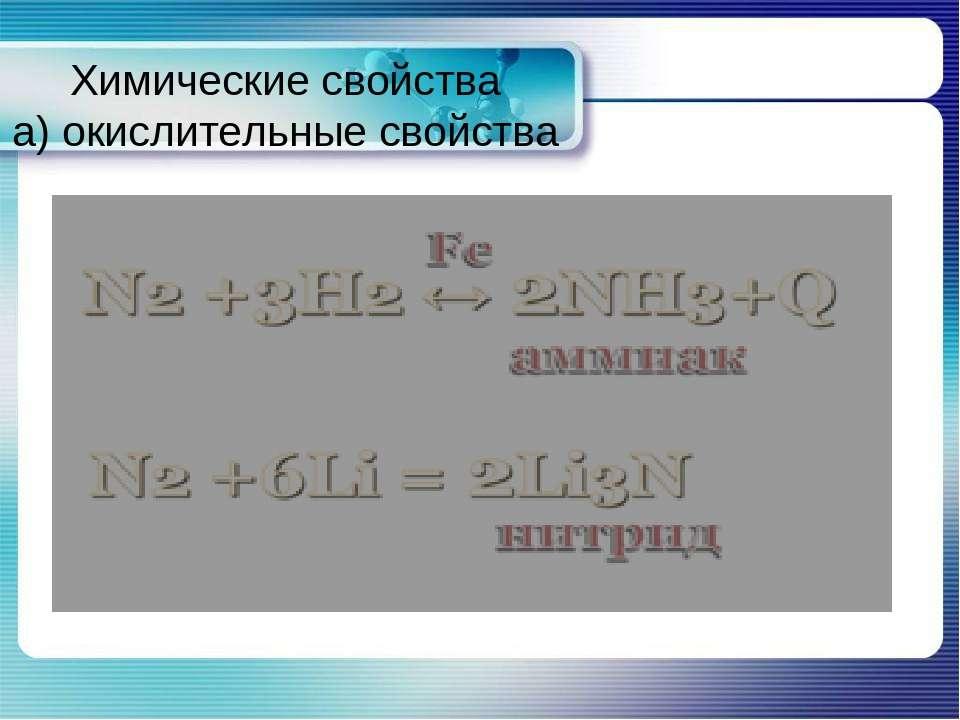 Химические свойства а) окислительные свойства