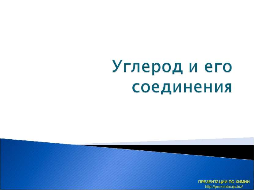 ПРЕЗЕНТАЦИИ ПО ХИМИИ http://prezentacija.biz/