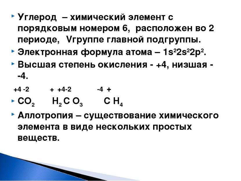 Углерод – химический элемент с порядковым номером 6, расположен во 2 периоде,...