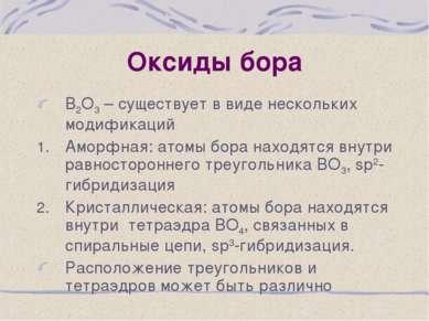 Оксиды бора В2О3 – существует в виде нескольких модификаций Аморфная: атомы б...