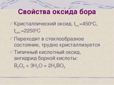 Свойства оксида бора Кристаллический оксид, tпл.=4500С, tкип.=22500С Переходи...