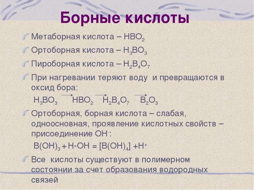 Борные кислоты Метаборная кислота – НВО2 Ортоборная кислота – Н3ВО3 Пироборна...