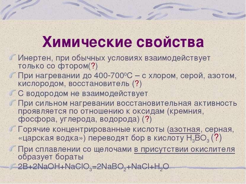 Химические свойства Инертен, при обычных условиях взаимодействует только со ф...