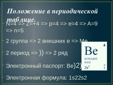 Положение в периодической таблице. N=4 => Z=+4 => p=4 => e=4 => A=9 => n=5 2 ...